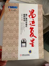 昌运复星:郭广昌的中国式商界传奇