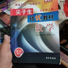 学习加油站丛书 尖子生培优教材:数学(七年级上 第4次修订)