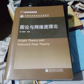 图论与网络流理论.