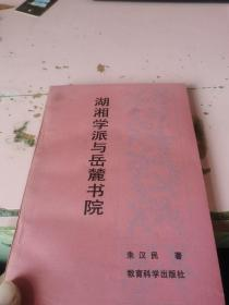 湖湘学派与岳麓书院