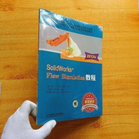 SolidWorks公司原版系列培训教程:SolidWorks  Flow Simulation教程(2013版)【含光盘  全新未拆封】