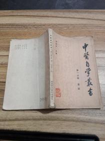 中医自学丛书(第一分册)基础