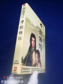 剑侠情缘外传 月影传说 (2光盘+使用手册+回执卡)套装