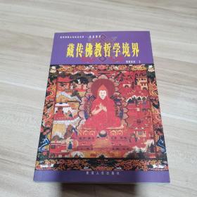 藏传佛教哲学境界(内页干净)