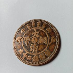 大清铜币户部当制钱二十文