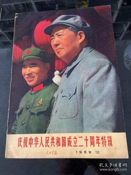 1969年第12期【人民画报---庆祝建国二十周年特辑】封面毛林像,含赠页,索引,林彪像多,完整无缺,