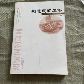 荆楚文化丛书·艺文系列: 荆楚民间风俗