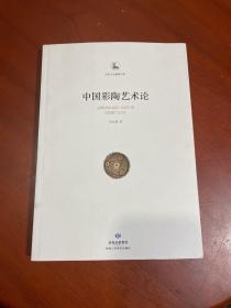 中国彩陶艺术论(全彩)