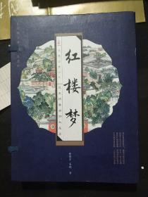 红楼梦(全三册)