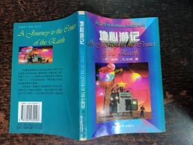 英汉选注世界科幻名著丛书―地心游记