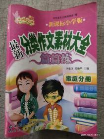 中华语文大典:新课标最新小学分类作文素材(家庭分册)