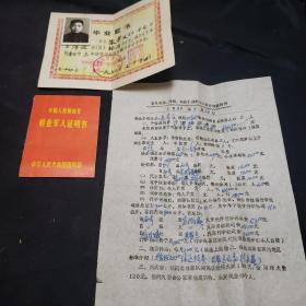 60年代毕业证。80年代转业军人证明书(一人)