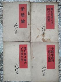 矛盾论、关于纠正党内的错误思想、关于领导方法的若干问题、中国革命和中国共产党
