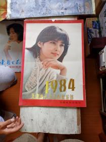 挂历:1984年明星(全13张)