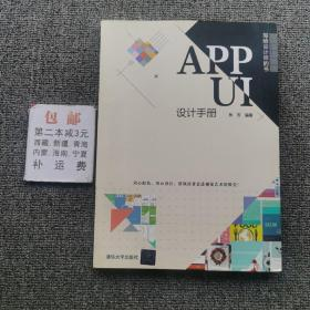 APP UI设计手册(写给设计师的书)