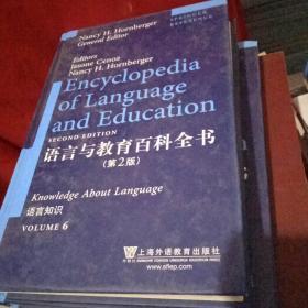 语言与教育百科全书(第2版) 第6卷
