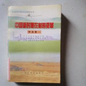 中国新时期农村的变革 中央卷 中