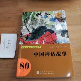 中国神话故事/世界少年文学经典文库