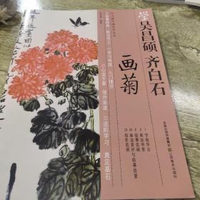 学吴昌硕齐白石画菊