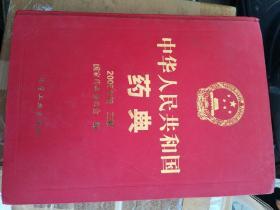 中华人民共和国药典(第一版)
