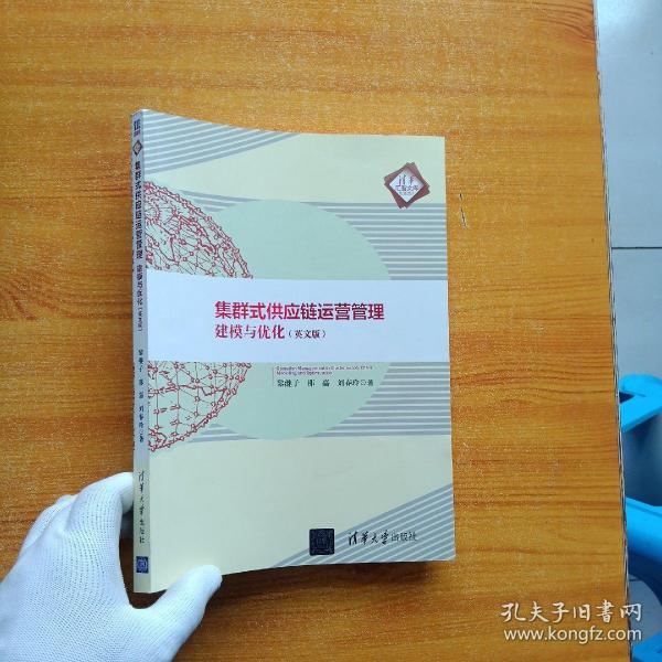 集群式供应链运营管理:建模与优化(英文版)【内页干净】