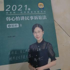 2021年国家统一法律职业资格考试韩心怡讲民事诉讼法