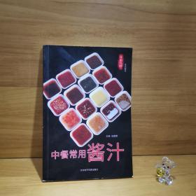 中餐常用酱汁
