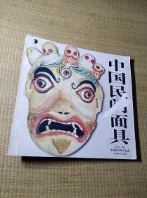 中国民间面具