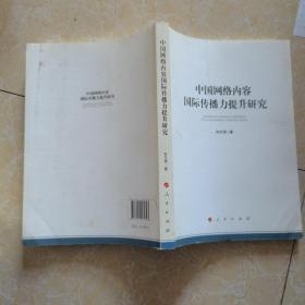 中国网络内容国际传播力提升研究(加强和改进网络内容建设研究系列著作)