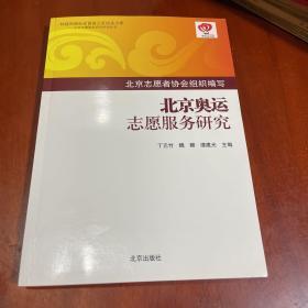 北京奥运志愿服务研究