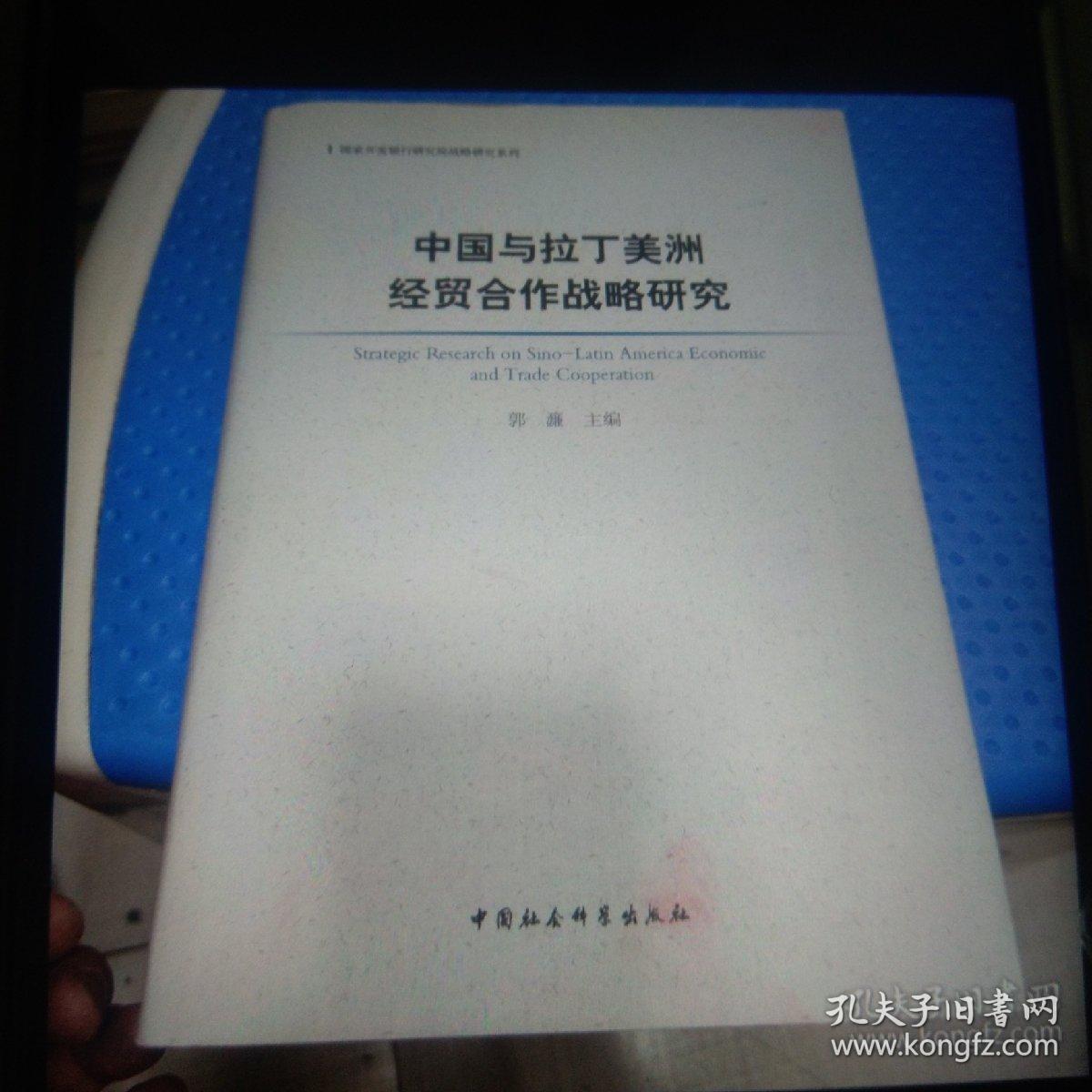 国家开发银行研究院战略研究系列:中国与拉丁美洲经贸合作战略研究