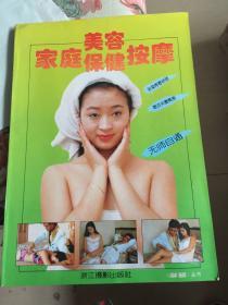 家庭美容保健按摩