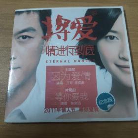 将爱情进行到底—纪念版—宣传非卖品一碟装VCD