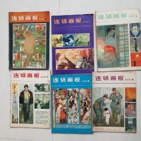 连环画报 1980  6本合售