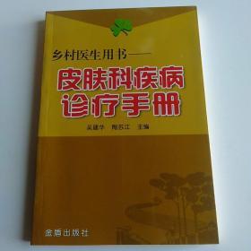 皮肤科疾病诊疗手册