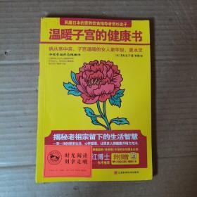 温暖子宫的健康书