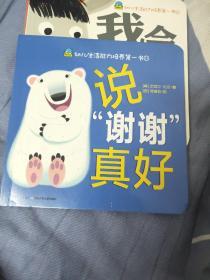 幼儿生活能力培养第一书 11 说谢谢真好