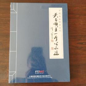 中国海派绘画系列:吴昌硕 王一亭作品选