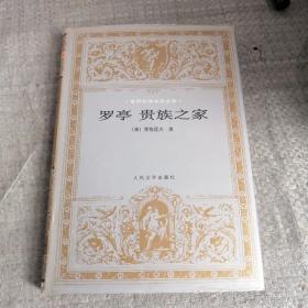 罗亭 贵族之家:世界文学名著文库