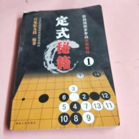 阶梯围棋步步高高级教程:定式秘籍1