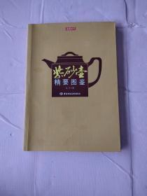 紫砂壶精要图鉴