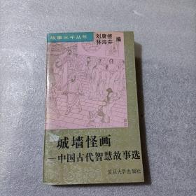 城墙怪画——中国古代智慧故事选
