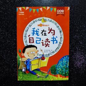 我在为自己读书(彩绘注音版)/熊孩子励志成长记