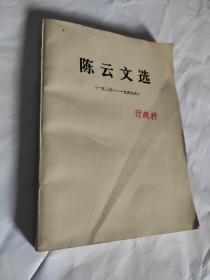 陈云文选(1926一1949)