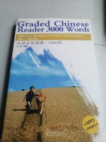 汉语分级阅读:3000词
