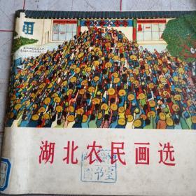 湖北农民画选(馆藏,彩版)