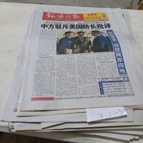 环球时报,2015.6.1