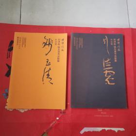 横锦姑苏-刘洪彪钱玉清书法联展作品集(8开本)