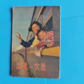 沈阳-大连沿途风光十二景1963【12全】辽宁美术出版社