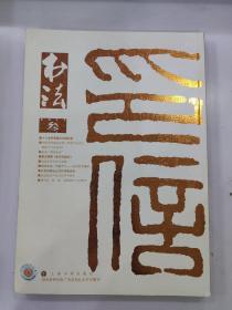 """书法2017年第3期十六金符斋藏汉印遗珍;浅析传统书法""""格""""的基本属性。"""